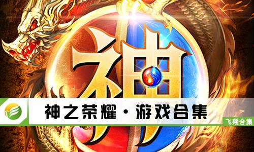 52z飞翔网小编整理了【神之荣耀·游戏合集】,提供神之荣耀手游正版、神之荣耀无限金币版/折扣版、神之荣耀最新版本下载大全。游戏以Unity3D引擎打造,呈现完美真3D画质,同时游戏以北欧神话为背景的,以诸神抵抗黑暗的世纪之战为舞台,为您呈现一幅最完美的英雄篇章。