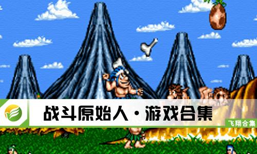 52z飞翔网小编整理了【战斗原始人·游戏合集】,提供战斗原始人街机游戏、战斗原始人单机版/联机版/无敌版/中文版手机下载。玩家操作乔和麦克两个以兽皮和树叶蔽体的原始人,为了救出被绑架的部落女性们,他们用石斧、飞镖等武器来对付各种恐龙以及其他的坏原始人,还拥有向上方掷出武器以及大跳跃的本领,游戏的操作性也比较流畅人物也相当滑稽搞笑,双打的时候可将对方举在头顶,然后扔出去!