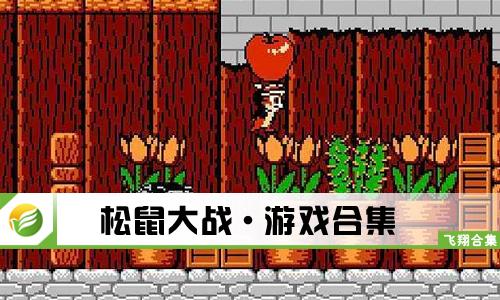 52z飞翔网小编整理了【松鼠大战·游戏合集】,提供松鼠大战游戏下载、松鼠大战重制版/经典版/汉化版、松鼠大战手机版本大全。这是日本Capcom电视游戏公司根据美国迪士尼公司推出的系列动画片《救援突击队》而制作的基于任天堂FC主机的电视游戏。在中国大陆通称《松鼠大战》或《松鼠大作战》。