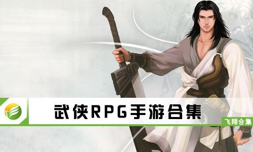 武侠RPG手游