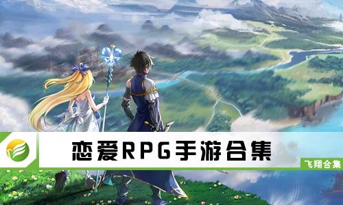 恋爱RPG手游