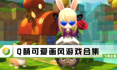 Q萌可爱画风游戏