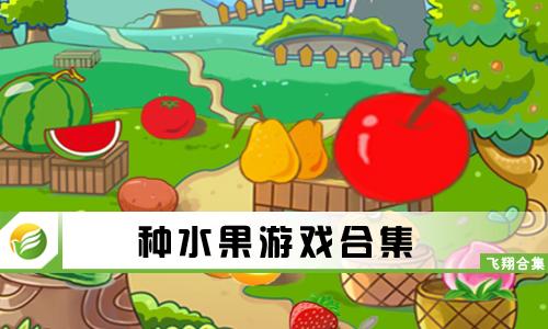 52z飞翔网小编整理了【种水果游戏合集】,提供种水果的手机游戏下载。其中包括农场果园、花果园农场、远离城市乡村生活、多多果园、海滨农场等热门手机游戏,相信在这里你一定可以找到自己想要的那款!