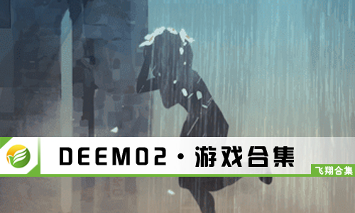 "52z飞翔网小编整理了【DEEMO2·游戏合集】,提供DEEMO2官网下载、DEEMO2安卓版/苹果版、DEEMO2破解版中文版下载。雷亚经典音乐游戏DEEMO(古树旋律)的续作DEEMO2终于要推出了。DEEMO2(DEEMOII)的视频主题为""雨""和""花"",同时故事线发生在一代几年后的时期,我们的Alice也由小萝莉成长为妙龄少女。这次,她将带给我们新的冒险与感动。"