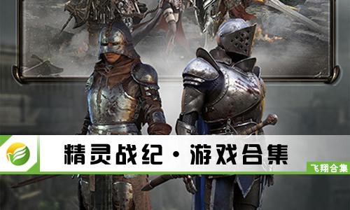 精灵战纪·游戏合集