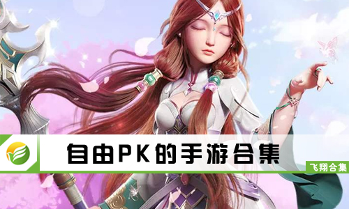 自由PK的手游