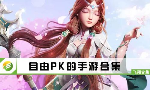 52z飞翔网小编整理了【自由PK的手游合集】,提供能自由PK的手游、可以自由PK的手游下载推荐。其中包括泰坦之王、庆余年记、无根超变、暗黑魔城、天剑诀等热门手机游戏,相信在这里你一定可以找到自己想要的那款!