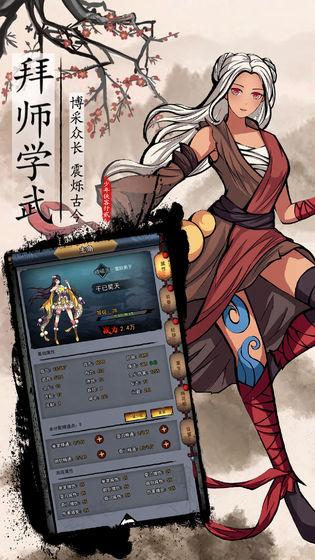 少年侠客2:武侠问情录V1.0 苹果版