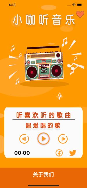 小咖音乐V1.1 IOS版