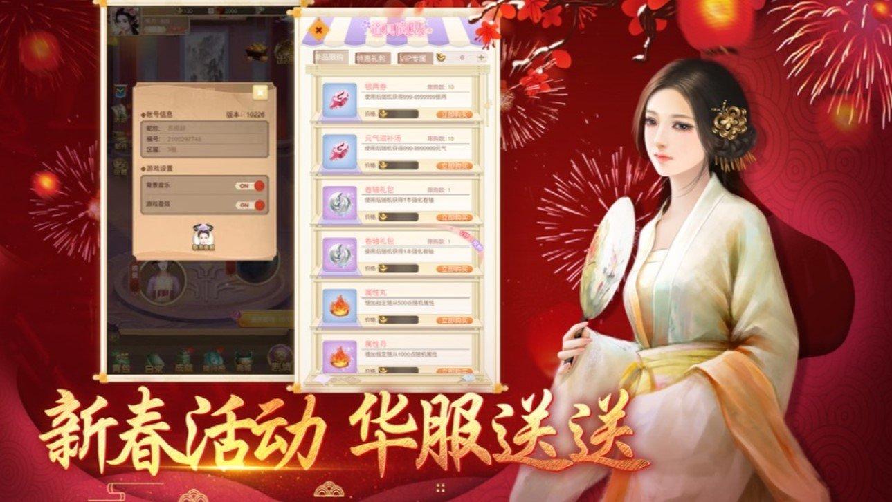 宫妃传奇V1.0 安卓版