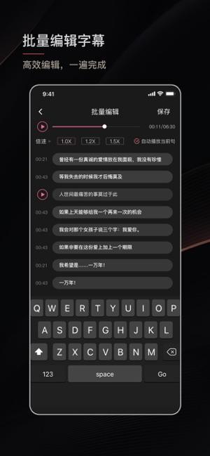 绘影字幕V3.2 IOS版