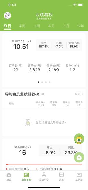 营销助手V3.20 IOS版