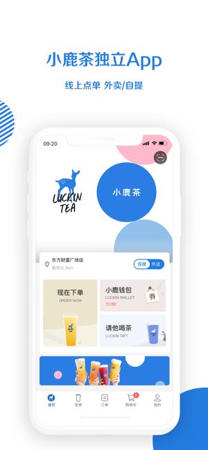 小鹿茶V1.5.1 IOS版