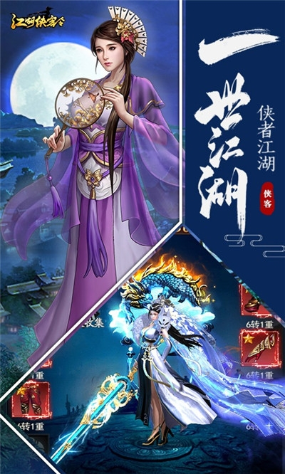 江湖侠客令剑雨江湖V1.0 安卓版