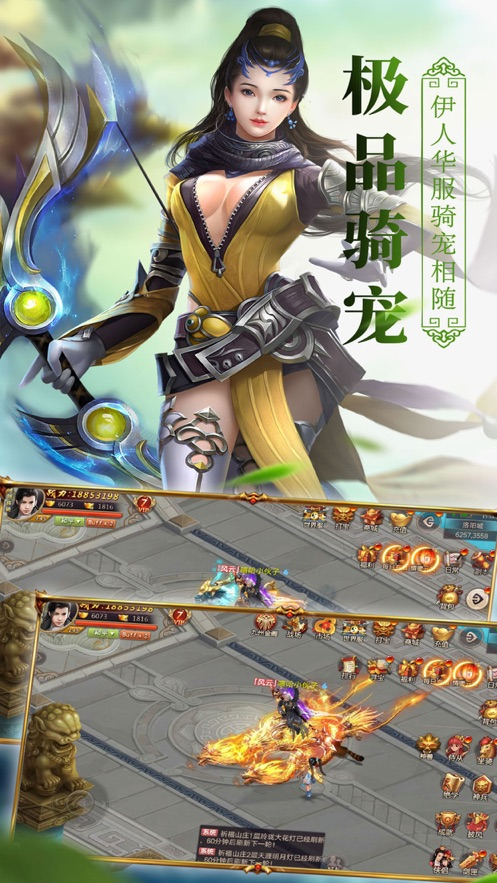 九州蜀山V1.0.0 安卓版