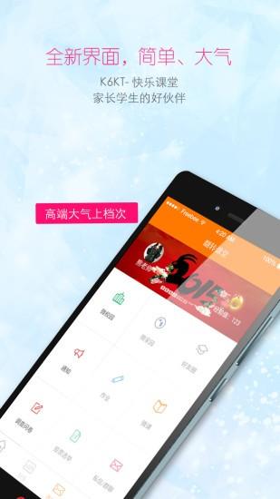 乐客网V2.8.2 安卓教师版