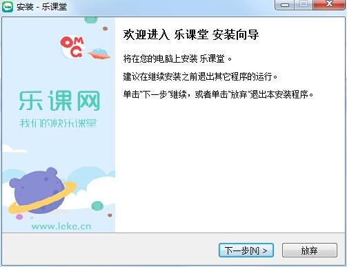 乐客网V2.1.1 电脑版