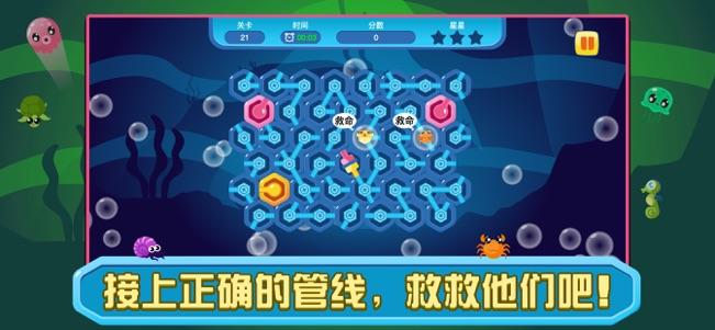 即刻抢救海底生物V1.0 苹果版