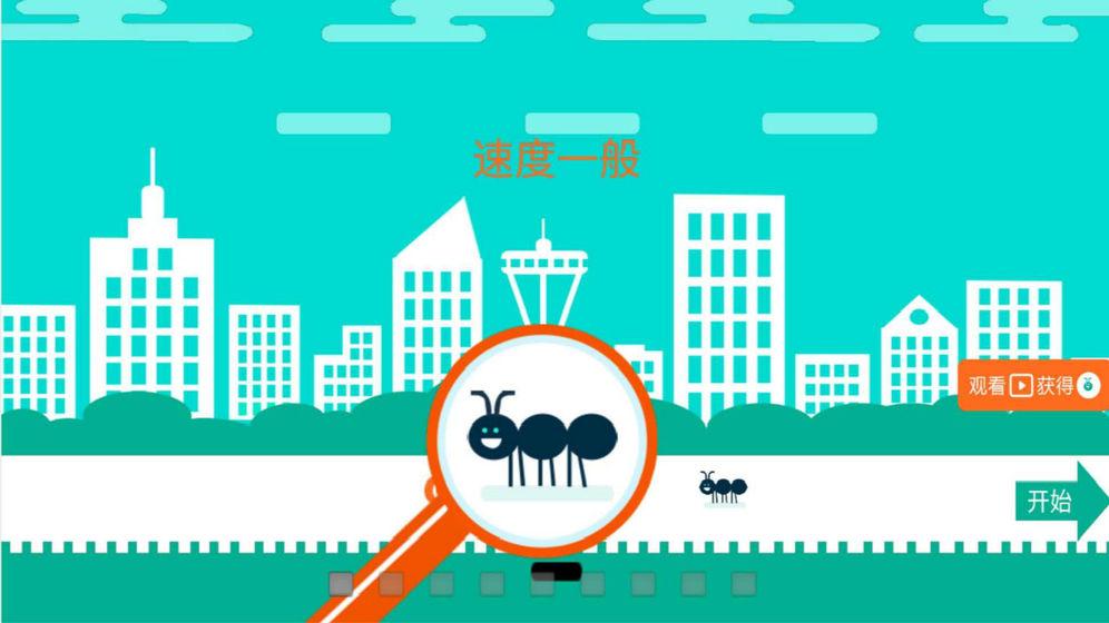 别踩蚂蚁V2.1 苹果版