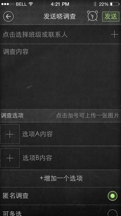 晓黑板V5.2.2.28 安卓教师版
