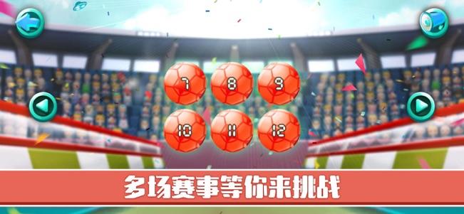 大咖足球V1.0 苹果版
