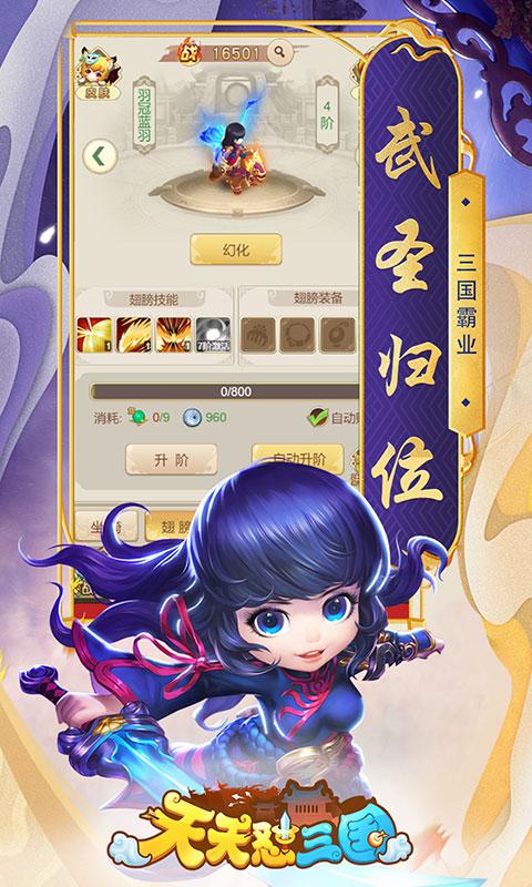 天天怼三国V1.0.0 折扣版