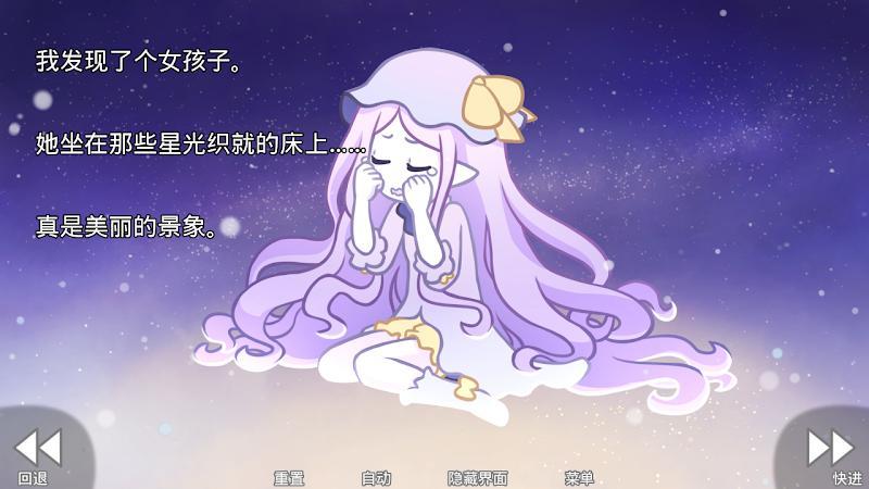 她的眼泪曾是我的光芒V1.4.1 安卓版