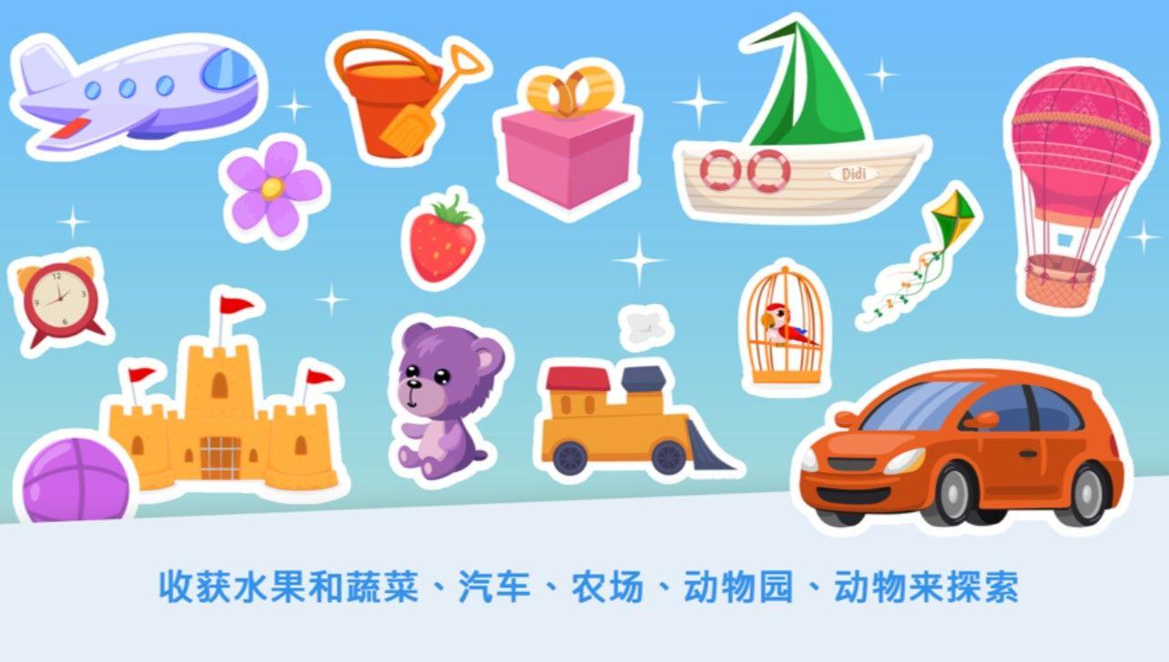 婴儿幼儿园益智宝宝动物拼图V1.0 苹果版