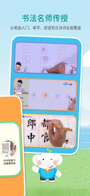 河小象写字V2.0.2 IOS版