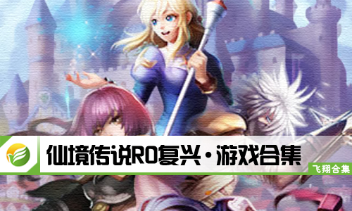 52z飞翔网小编整理了【仙境传说RO复兴・游戏合集】,提供仙境传说RO复兴手游、仙境传说RO复兴官网版、仙境传说RO复兴最新版本下载大全。游戏采用了中国和韩国混合的元素和设计风格,3D动态的视觉特效达到了极致程度,还有诸多浪漫的剧情等着你,经典回归,初心依旧还在,一起来重温感动吧。