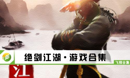 52z飞翔网小编整理了【绝剑江湖・游戏合集】,提供绝剑江湖手游官网下载、绝剑江湖安卓版/苹果版、绝剑江湖破解版本大全。恩怨情仇刀光剑影的武侠世界,拥有各种神奇的武功绝学,还有超级强大的侠客培养,纵横天下享受竞技之梦,对决体验丰富模式,PVP决斗天下!游戏特色1、武侠世界江湖冒险,特色职业永恒奇迹!