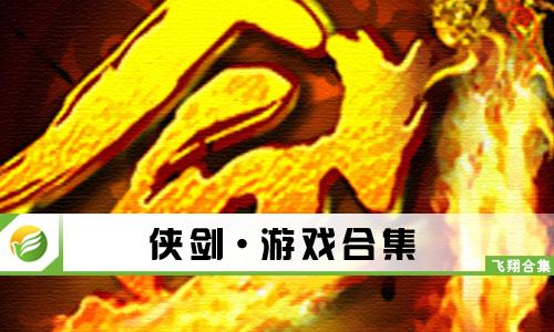 侠剑・游戏合集