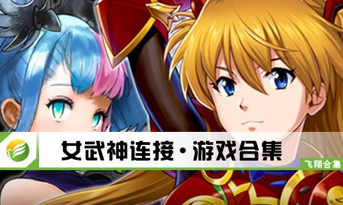 52z飞翔网小编整理了【女武神连接·游戏合集】,提供女武神连接中文版、女武神连接最新版日服/台服/港服/国际服下载。游戏中允许玩家和好友一起战斗,最多允许15名角色同时进行战斗。游戏中有多名不同的战士出现,玩家可以在游戏中对他们进行培养。