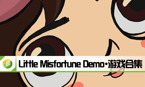 52z飞翔网小编整理了【Little Misfortune Demo·游戏合集】,提供Little Misfortune Demo游戏、Little Misfortune Demo安卓版/iOS版/中文版下载。游戏中拥有精致的场景,还有非常丰富精彩的剧情故事,玩家需要根据剧情来完成各种任务,过程中还可以收集更多的道具来帮助自己通关。