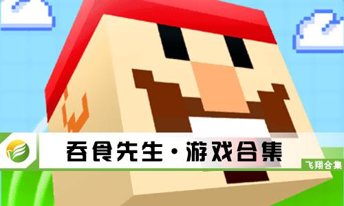 52z飞翔网小编整理了【吞食先生·游戏合集】,提供吞食先生游戏官网、吞食先生中文汉化版、吞食先生安卓版/iOS版下载。玩家需要通过吃掉对方来让自己达到成长的目的,游戏提供了18位不同形象的角色,还有加速技能,能让玩家来制定各种策略。