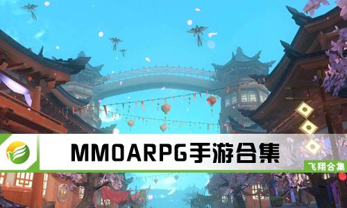 MMOARPG手游