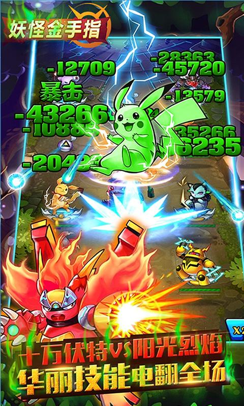 妖怪金手指剧毒皮神GM版V1.0.0 商城版