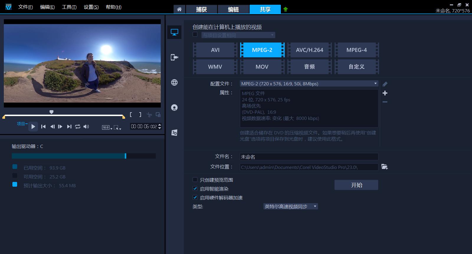 会声会影2020V23.0.1.405 简体中文版