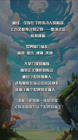 谁是大魔王手游下载-谁是大魔王正式版-谁是大魔王安卓版/ios/pc版-礼包-攻略-飞翔游戏库