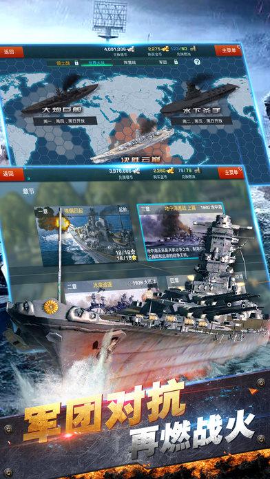 巨炮战舰V1.5.2 苹果版