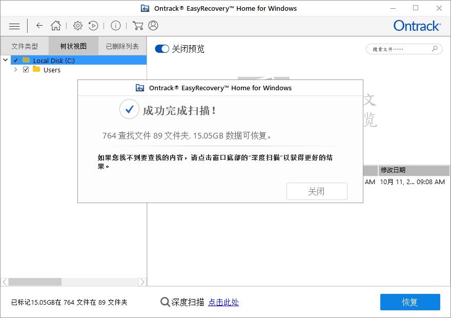 EasyRecovery14 Win数据恢复软件 简体中文版V14.0.0.0 专业版