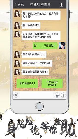 龙渊寻梦丝路正式下载-寻梦丝路手游-寻梦丝路安卓/苹果/电脑版-飞翔游戏库