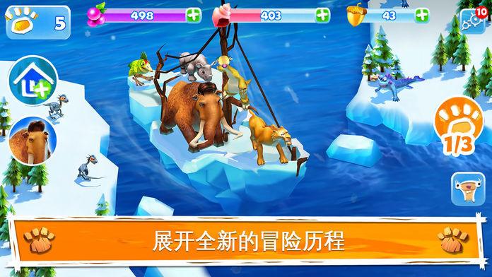 冰川时代大冒险下载-冰川时代大冒险正式版-冰川时代大冒险安卓/ios/pc版-飞翔游戏库
