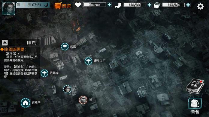 全城封锁末日求生手游下载-全城封锁末日求生安卓版/ios版-礼包-攻略-飞翔游戏库