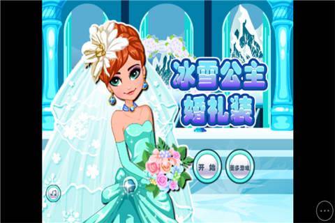 冰雪奇缘婚礼装