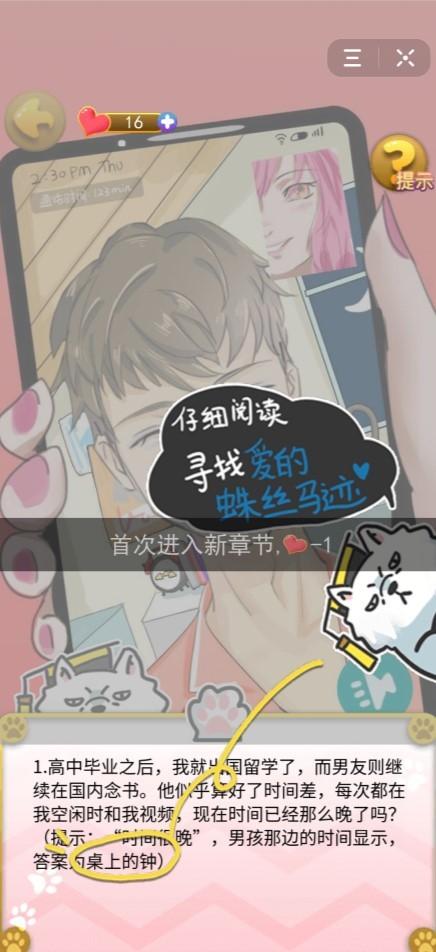 恋爱手册V1.0 安卓版