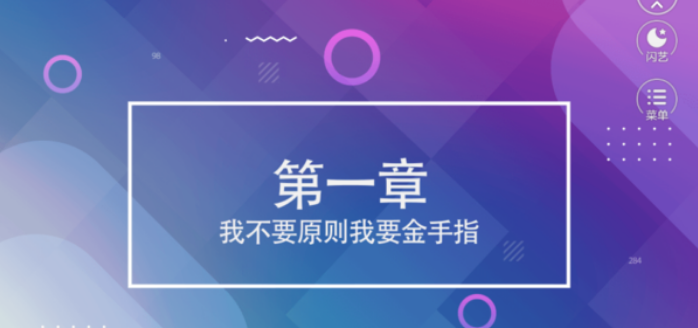天生反派V1.0 安卓版