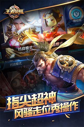 王者荣耀V1.54.1.10 最新版