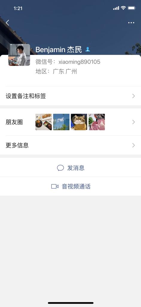 微信V7.0.12 安卓版