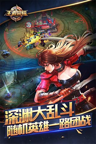 王者荣耀V1.54.1.10 PC版